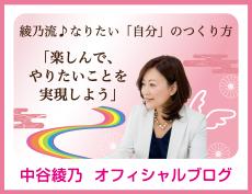 中谷綾乃ブログ