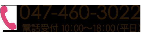 TEL:047-469-3022